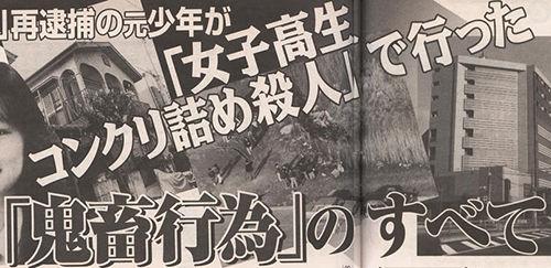 「JKコンクリート事件 週刊誌」の画像検索結果