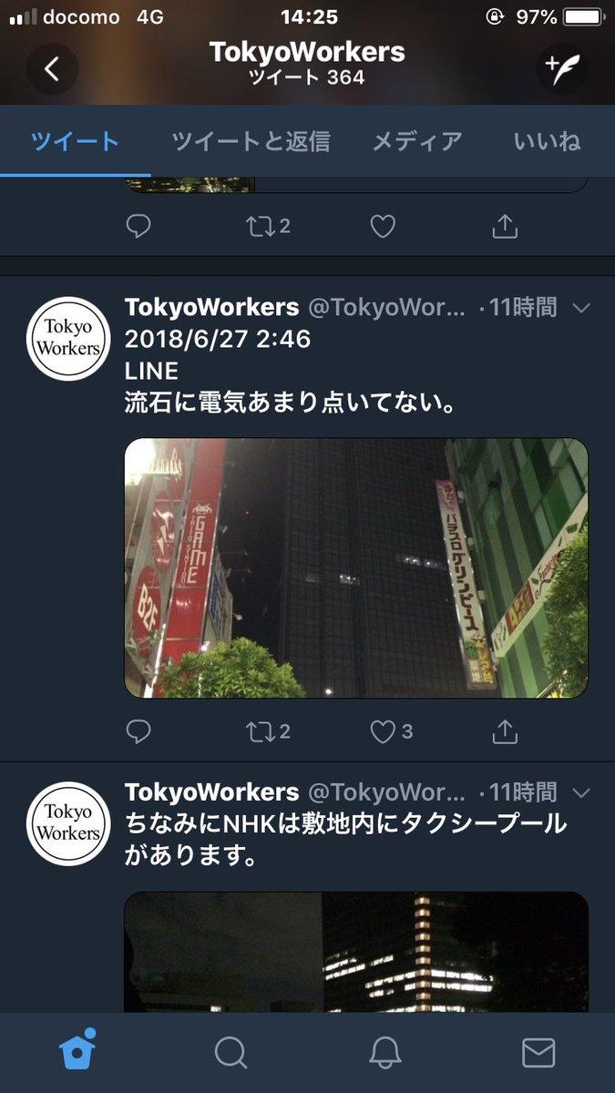 Twitter 有益なアカウント 企業 消灯時間 TokyoWorkers タイムプラス撮影に関連した画像-03