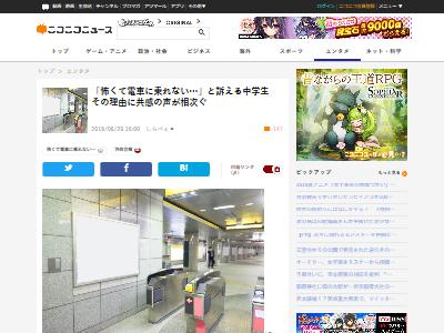 電車駅利用怖い中学生に関連した画像-02