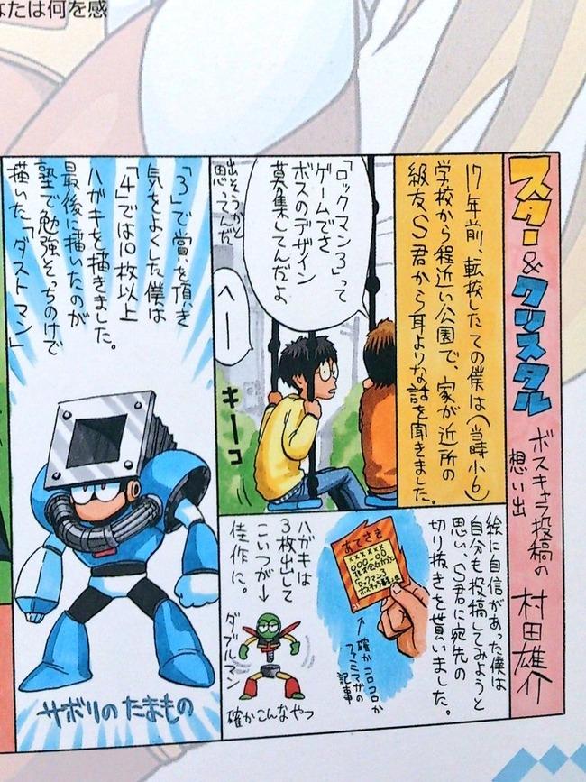 ロックマン ボス ダストマン 村田雄介 ワンパンマンに関連した画像-05