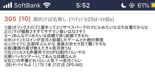 立花理香 オリックス 若月選手 若月健矢 結婚 オタク 発言 反応に関連した画像-02