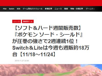 シェンムー3 初週売上に関連した画像-02