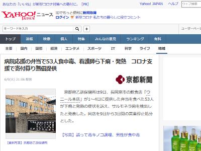 京都 病院 新型コロナ 医療従事者 弁当 寄付 食中毒に関連した画像-02