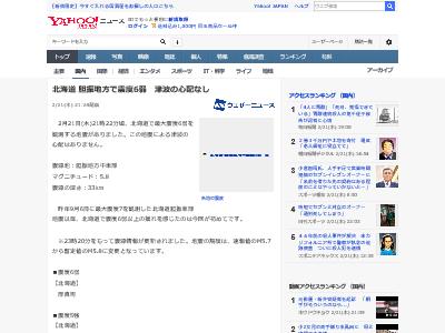 北海道 胆振地方 震度6弱 鳩山由紀夫 元首相 人災に関連した画像-02