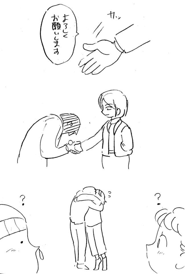 オタク 婚活 街コン 体験漫画 SSR リア充に関連した画像-52