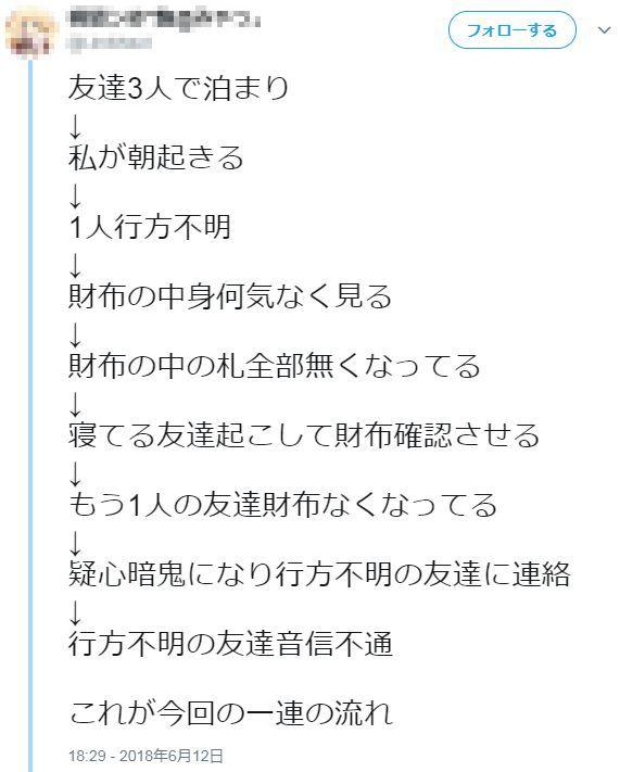ツイッター 財布 盗難事件 犯人 出会い厨 梅田 解決に関連した画像-03