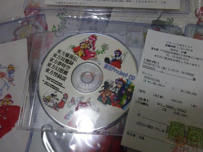 オタク 198万円 東方プロジェクト 東方 旧作 お宝 プレミアに関連した画像-02