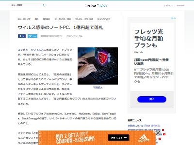 ノートPC ウイルス感染 オークションに関連した画像-02