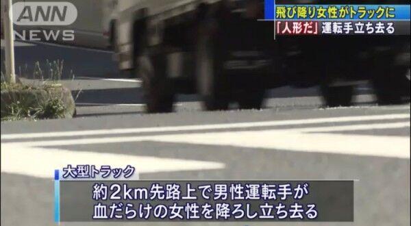自殺 歩道橋 トラック 運転手 人形だに関連した画像-01