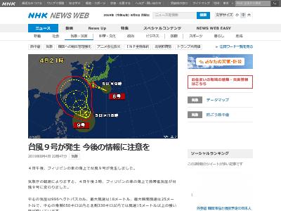 台風9号 台風8号 上陸 九州に関連した画像-02