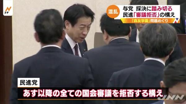 民進党 榛葉賀津也 テロ等準備罪 審議拒否 やってない 嘘に関連した画像-01