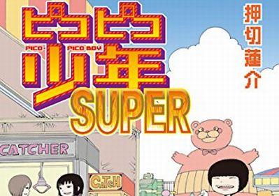 押切蓮介 ピコピコ少年 ピコピコ少年SUPERに関連した画像-01