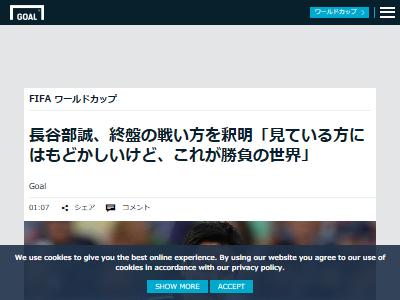長谷部誠 サッカー ワールドカップに関連した画像-02