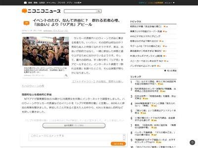 渋谷 若者 リア充 出会いに関連した画像-02