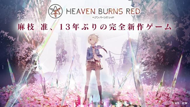 麻枝准 新作 ヘブン・バーンズ・レッドに関連した画像-01