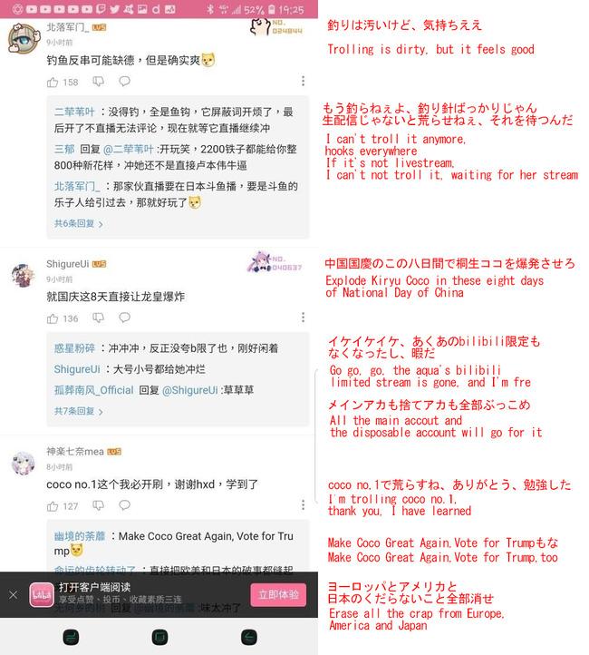 桐生ココ 台湾 中国 炎上 謹慎 謝罪 荒らし 引退に関連した画像-04