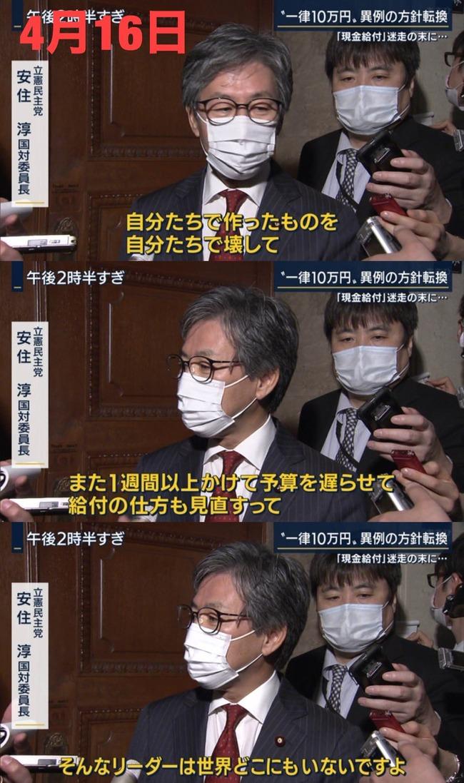 一律10万円 給付金 野党 批判 手に平返しに関連した画像-04