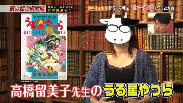鋼の錬金術師 荒川弘 テレビ 初登場に関連した画像-22