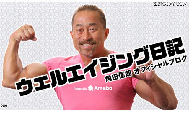 角田信朗 ボディビル 優勝に関連した画像-01