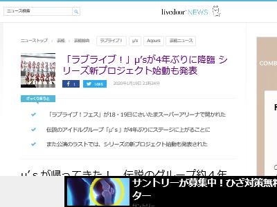 ラブライブ! μ's ラブライバー 新プロジェクト 始動に関連した画像-02