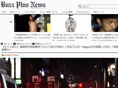 福岡 刺殺事件 Hagex ハゲックス 低能先生に関連した画像-02