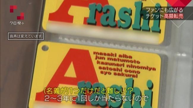 転売ヤー チケットキャンプ 転売屋 クロ現 クローズアップ現代+ NHKに関連した画像-31
