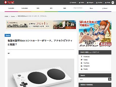 Xboxコントローラー 新型 リークに関連した画像-02