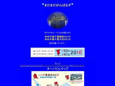 千葉県 チーバくん 埼玉 銃 ライフルに関連した画像-04