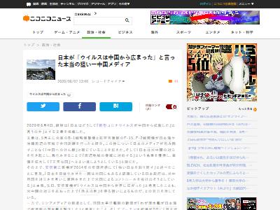 中国メディア日本コロナ拡散狙いに関連した画像-02