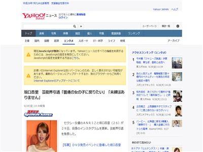 恐喝未遂 逮捕 セクシー女優 坂口杏里 芸能界 引退に関連した画像-02