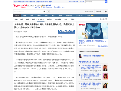 大学 教授 篠原正人 炎上 人身事故 福知山公立大学 に関連した画像-02