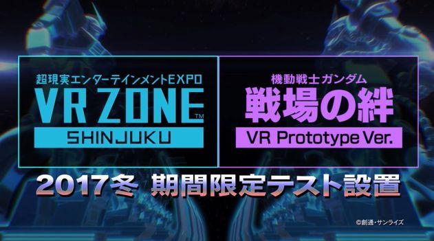 機動戦士ガンダム VR 戦場の絆 期間限定 配置に関連した画像-01