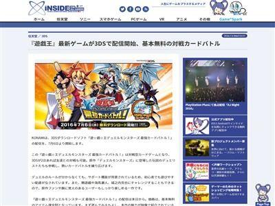 遊戯王 3DS 配信に関連した画像-02