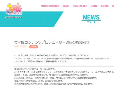 ウマ娘 スマホゲー プリティーダービー プロデューサー 石原章弘 サイゲームスに関連した画像-02