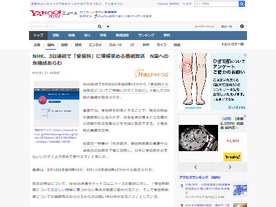 NHK受信料理解番組に関連した画像-02