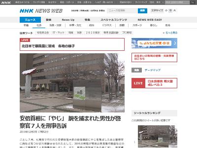 安倍首相 街頭演説 やじ 警察官 刑事告訴に関連した画像-02