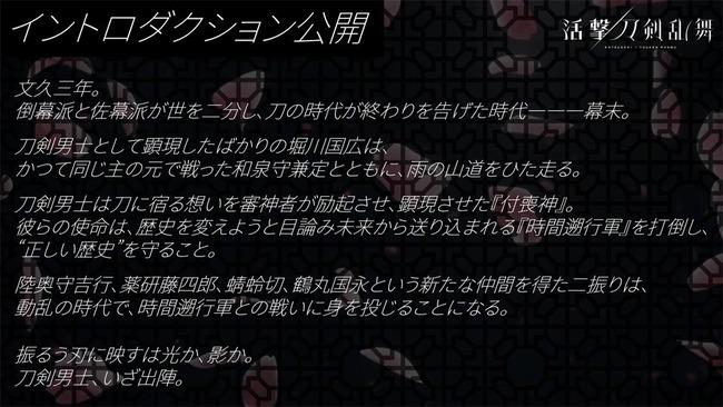 活撃 刀剣乱舞 OP ED 斉藤壮馬 Kalafinaに関連した画像-03