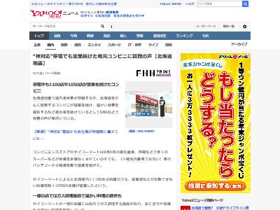 セイコーマート 神対応 地元コンビニ 称賛の声 北海道地震 営業に関連した画像-02