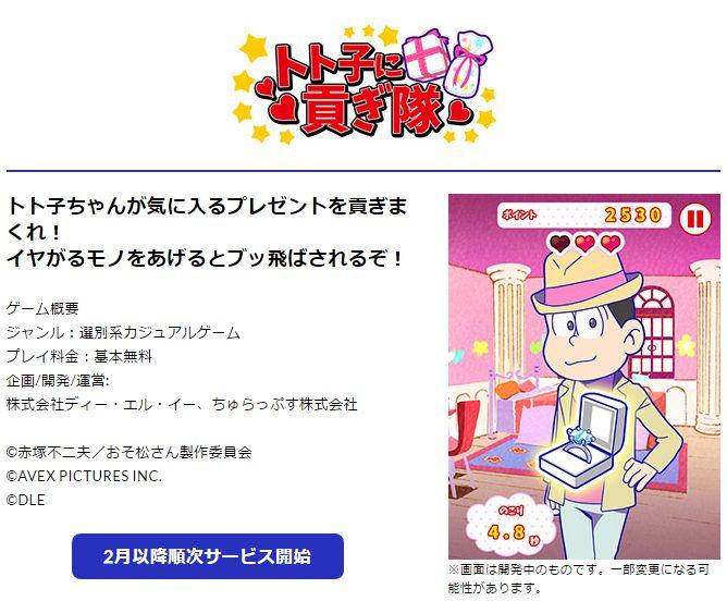 おそ松さん スマホゲーム ブラウザゲームに関連した画像-06