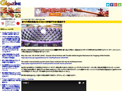 音響トラクタービーム 人間 浮遊に関連した画像-02