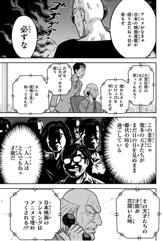鬼滅の刃 邦画 興行収入 富野由悠季 40年前に関連した画像-02