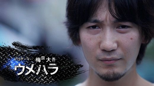 ウメハラ 梅原大吾 サイゲームス eSportsに関連した画像-01