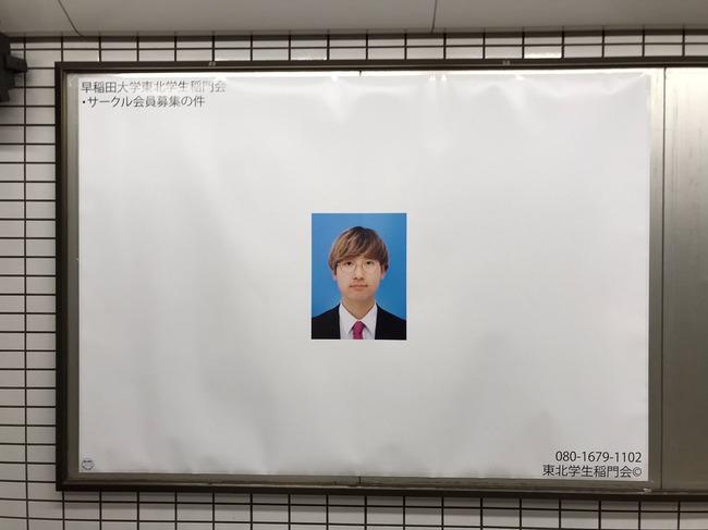 早稲田 サークル 広告 駅 証明写真に関連した画像-04