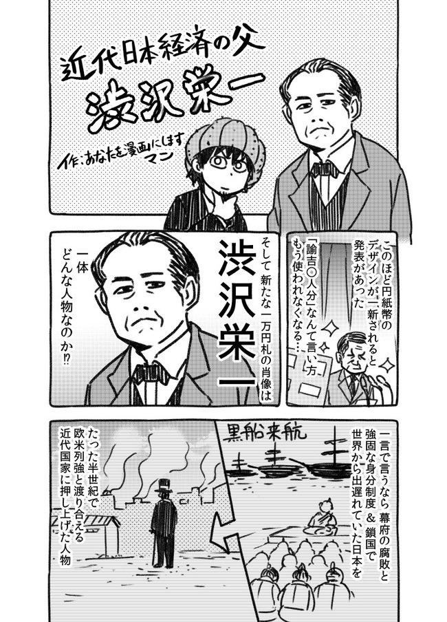 渋沢栄一 新一万円札 日本経済の父に関連した画像-02