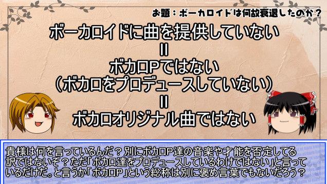 ニコニコ動画 ニコニコ ボーカロイド ボカロP 歌い手 衰退に関連した画像-25