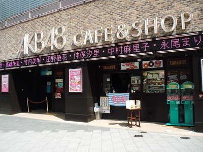 AKBカフェ ショップ 秋葉原 AKB48に関連した画像-01