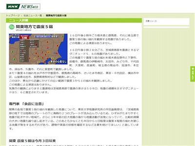 地震に関連した画像-02