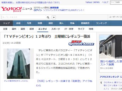 TVチャンピオン テレビ東京 バラエティー TVチャンピオン極〜KIWAMIに関連した画像-02
