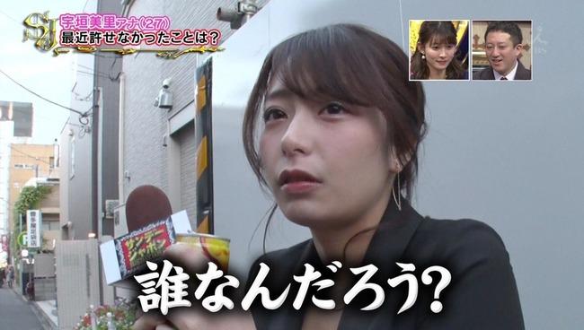 宇垣美里 アナウンサー 友達 増える 知らないに関連した画像-05