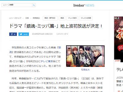 銀魂 ドラマ dTV ミツバ篇 地上波 テレビ東京に関連した画像-02